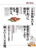 dancyu(ダンチュウ) 2017年1月号「鮨が好き。」 画像