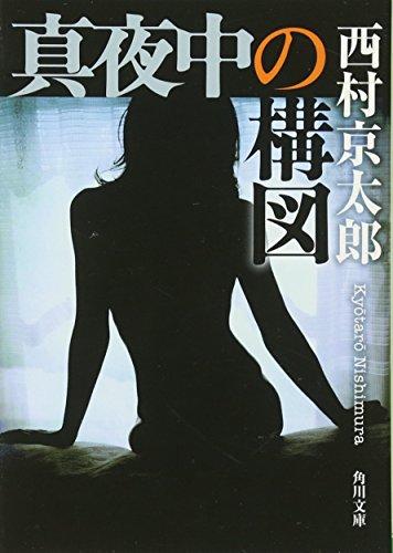 真夜中の構図 (角川文庫)の詳細を見る