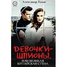 Девочки-шпионы, или Великая Китайская Стена (Russian Edition)