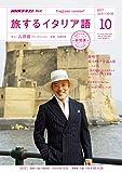 NHKテレビ 旅するイタリア語 2017年 10月号 [雑誌] (NHKテキスト)