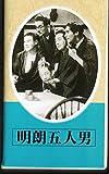 日本映画傑作全集「明朗五人男」 VHSビデオソフト (キネマ倶楽部) (キネマ倶楽部)