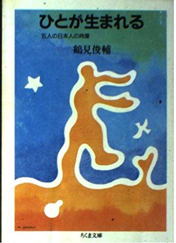ひとが生まれる―五人の日本人の肖像 (ちくま文庫)の詳細を見る