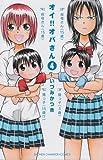 オイ!!オバさん 4 (少年チャンピオン・コミックス)