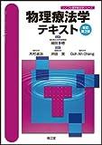物理療法学テキスト (シンプル理学療法学シリーズ)