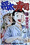 将太の寿司 15 (少年マガジンコミックス)