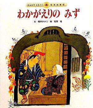 わかがえりのみず (みんなでよもう!日本の昔話)の詳細を見る