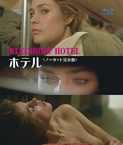 ホテル <ノーカット完全版> ブルーレイ [Blu-ray]