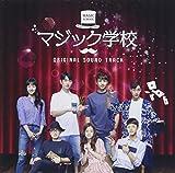 [CD]マジック学校~Original Sound Track