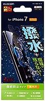 エレコム iPhone7 フィルム 撥水加工 指紋防止 光沢 【日本製】 TH-A16MFLWFTG
