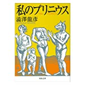 私のプリニウス【新装版】 (河出文庫)