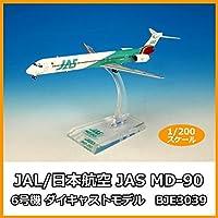JAL/日本航空 JAS MD-90 6号機 ダイキャストモデル 1/200スケール BJE3039 【人気 おすすめ 】