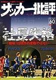 サッカー批評(60) (双葉社スーパームック)