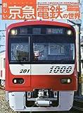 新しい京急電鉄の世界 (トラベルムック)