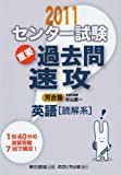 センター試験過去問速攻英語「読解系」 2011