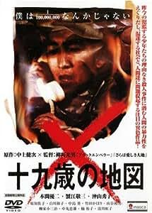 十九歳の地図(廉価版) [DVD]