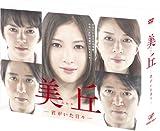 美丘-君がいた日々- DVD-BOX[DVD]