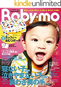 Baby-mo(ベビモ) 2019年 10 月秋冬号 [雑誌]