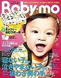Baby-mo(ベビモ) 2019年 10月秋冬号 画像