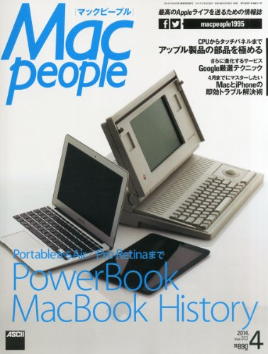 Mac People (マックピープル) 2014年 04月号 [雑誌]