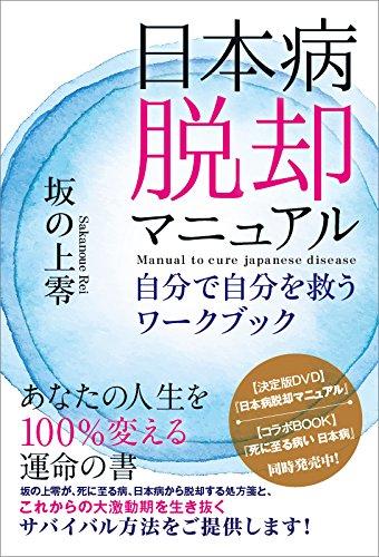 日本病脱却マニュアル自分で自分を救うワークブック 発売日