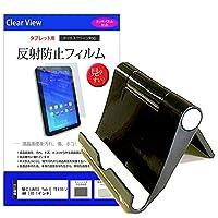メディアカバーマーケット NEC LAVIE Tab E TE410/JAW [10.1インチ(1920x1200)]機種で使える【ポータブルスタンド と 反射防止液晶保護フィルム のセット】 角度調整自在 折り畳み式