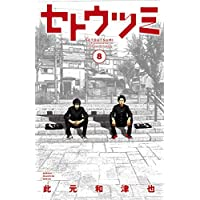 セトウツミ 8 (少年チャンピオン・コミックス)