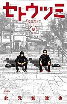 [此元和津也]のセトウツミ 8 (少年チャンピオン・コミックス)