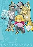 楽屋裏-貧乏暇なし編- 2巻 (IDコミックス ZERO-SUMコミックス)