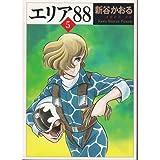 エリア88 (5) (MF文庫)