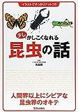 笠倉出版社 矢島 稔 少しかしこくなれる昆虫の話―イラストですっきりナットク!!の画像