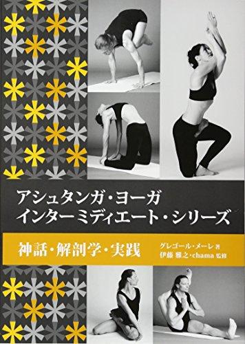 アシュタンガ・ヨーガインターミディエート・シリーズ―神話・解剖学・実践 (GAIA BOOKS)の詳細を見る