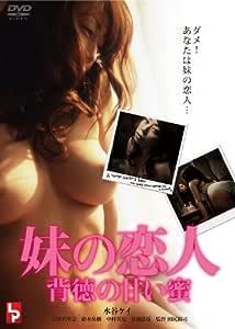 妹の恋人 背徳の甘い蜜 [DVD]