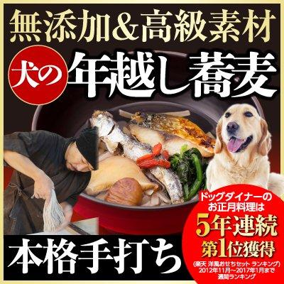 犬用おせち料理『年越しそば(犬 おせち 2018)』天然素材...