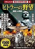映画に感謝を捧ぐ! 「ヒトラーの野望 開戦への序曲」