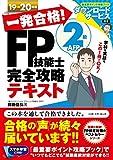 一発合格!  FP技能士2級AFP完全攻略テキスト19-20年版