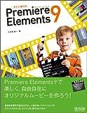 すぐに使える Premiere Elements 9