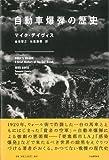 【バーゲンブック】  自動車爆弾の歴史