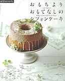 1DAY SWEETS 持ち寄り・おもてなしのシフォンケーキ――甘いシフォンとしょっぱいデリ・シフォン―― (アサヒオリジナル)
