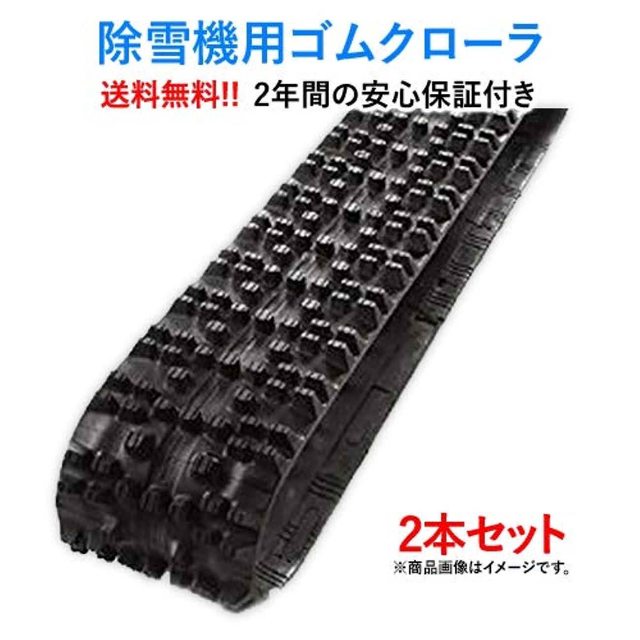 召集するペンダント罪東日興産 除雪機用ゴムクローラ G1-257234SG 250x72x34 2本セット
