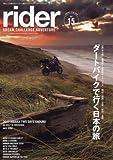 rider (ライダー)  vol.15 [雑誌] (オートバイ 2018年1月号臨時増刊)