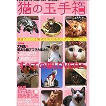 猫の玉手箱 2011年 03月号 [雑誌]
