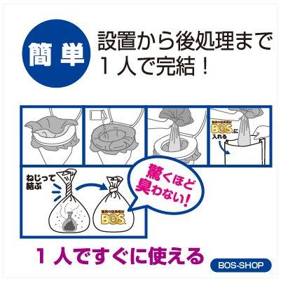 『驚異の防臭袋 BOS (ボス) 非常用 トイレ セット【凝固剤、汚物袋、BOSの3点セット ※防臭袋BOSのセットはこのシリーズだけ!】 (5回分)』の4枚目の画像