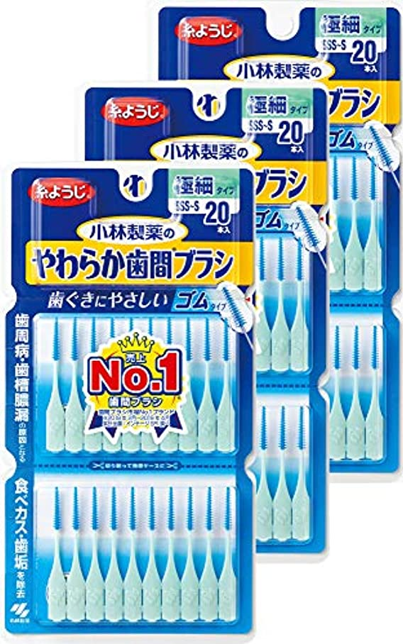 移民できた詳細に【まとめ買い】小林製薬のやわらか歯間ブラシ 極細タイプ SSS-Sサイズ 20本 ゴムタイプ(糸ようじブランド)×3個