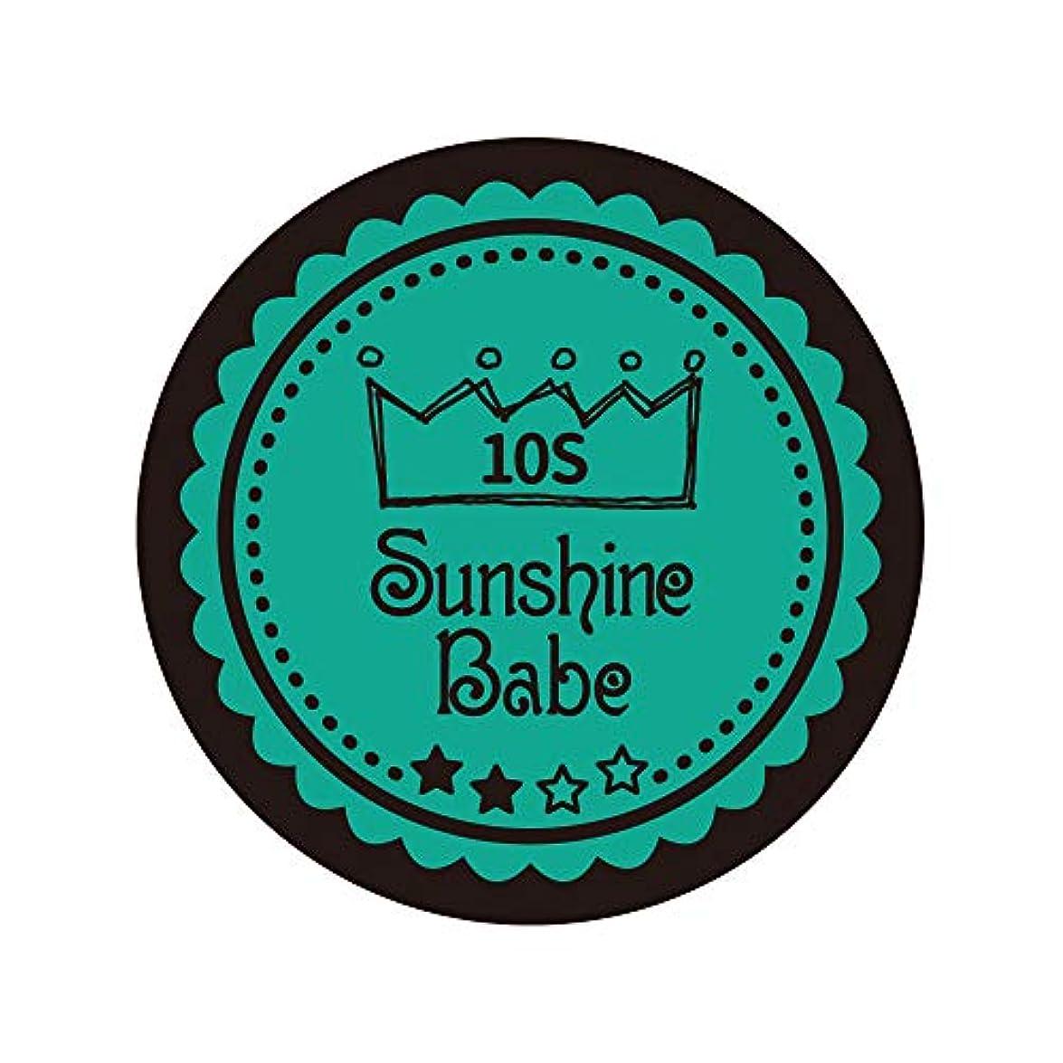 マルクス主義者アシスト気体のSunshine Babe カラージェル 10S アルカディア 2.7g UV/LED対応
