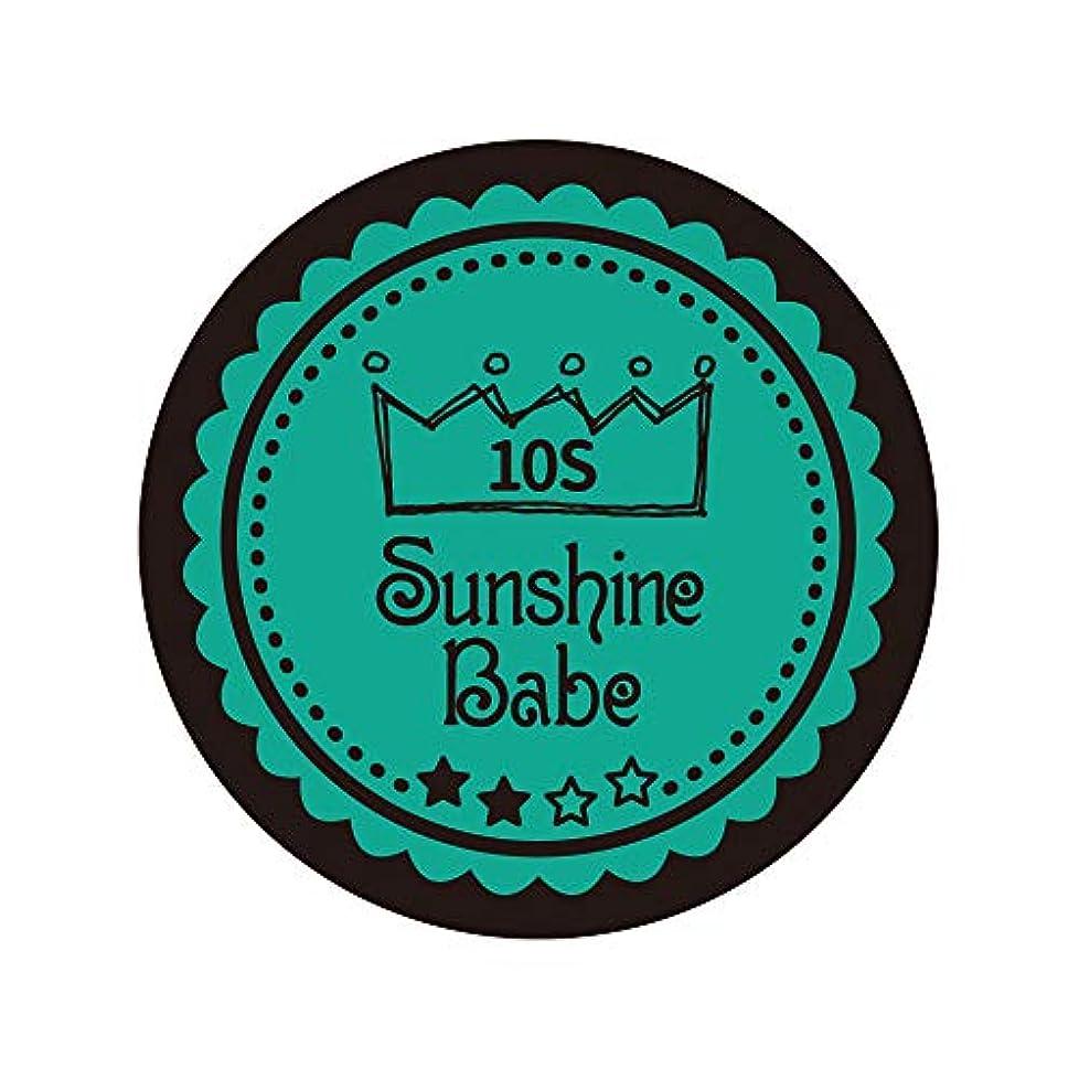 ジュラシックパーク通行人真似るSunshine Babe カラージェル 10S アルカディア 2.7g UV/LED対応