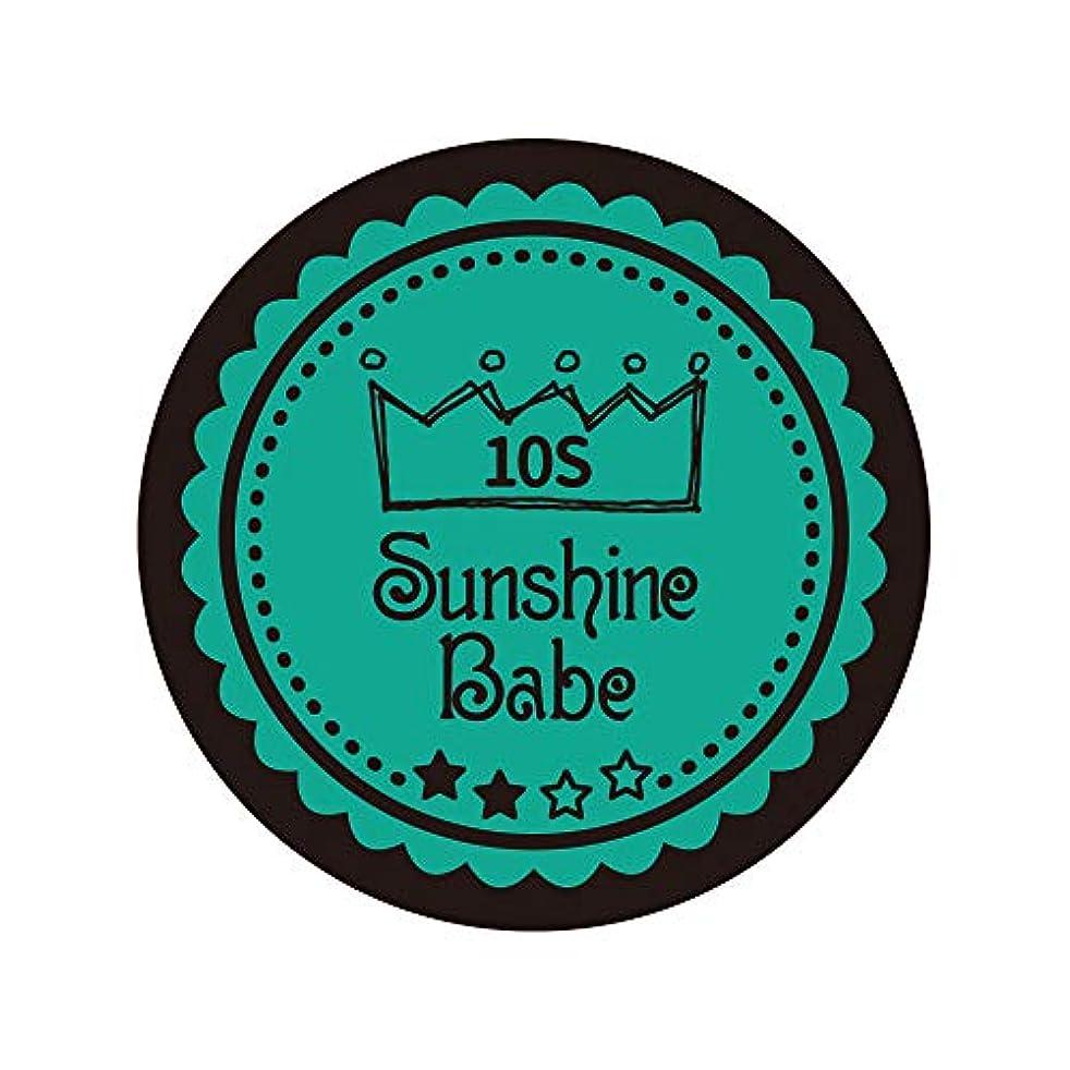 君主制不運石油Sunshine Babe カラージェル 10S アルカディア 2.7g UV/LED対応