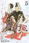 ノラガミ 第5巻
