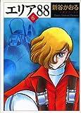 エリア88 6 (コミックフラッパー)