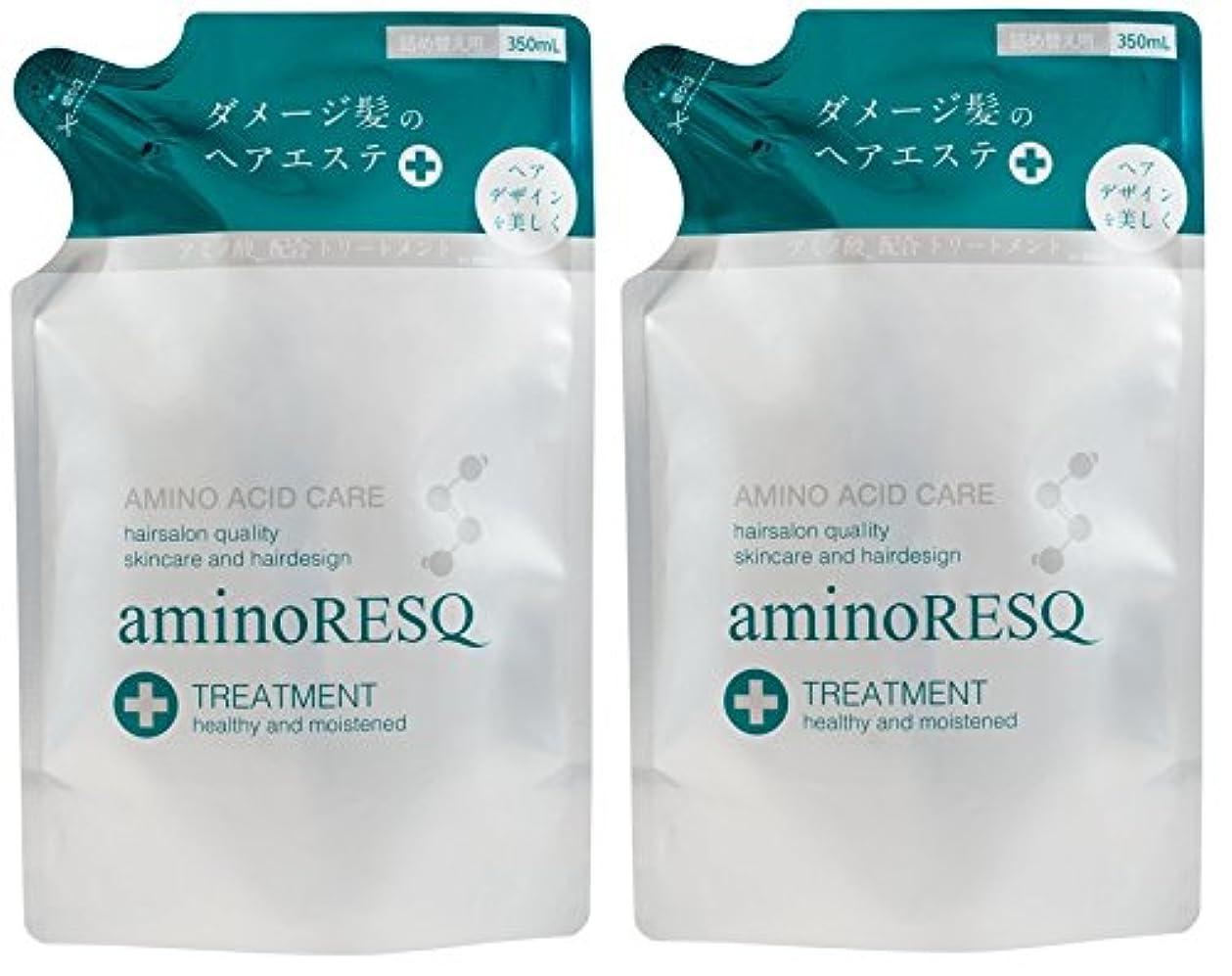 ジャム宿泊たぶん【2個セット】aminoRESQ アミノレスキュー トリートメント詰替