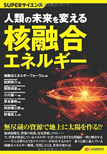 SUPERサイエンス 人類の未来を変える核融合エネルギー